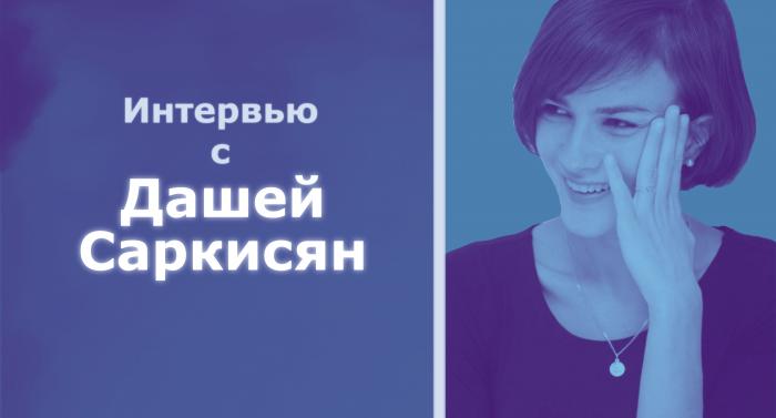 Интервью с Дашей Саркисян
